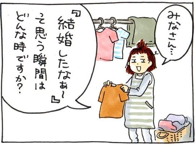 洗濯物を干している時に感じる。「わたし結婚したんだなぁ」の瞬間。の画像1