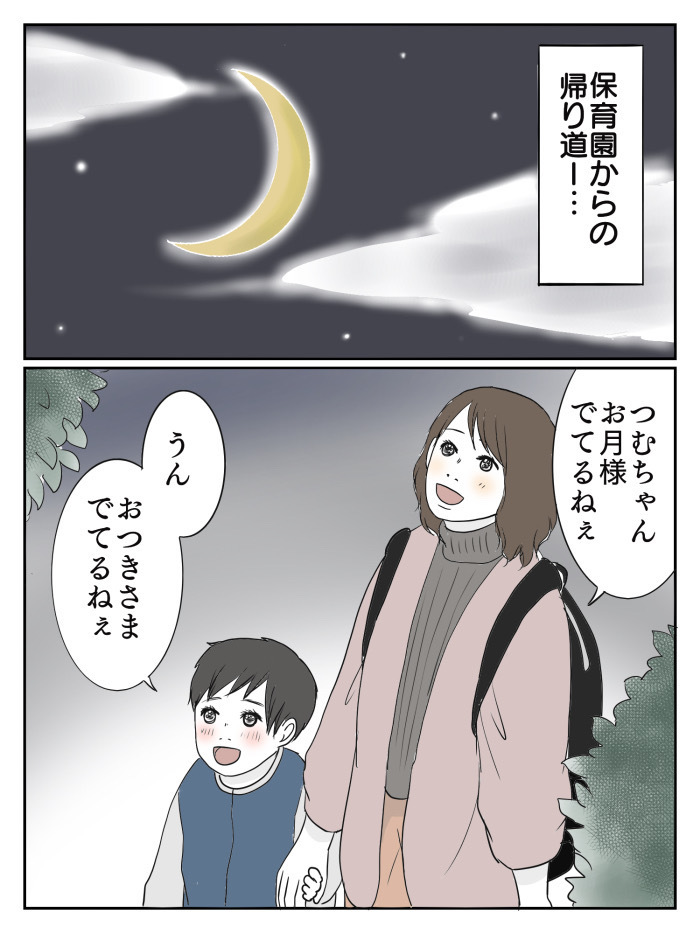 園からの帰り道。月を見上げる時間が特別なのは、きっと君と一緒だからの画像1
