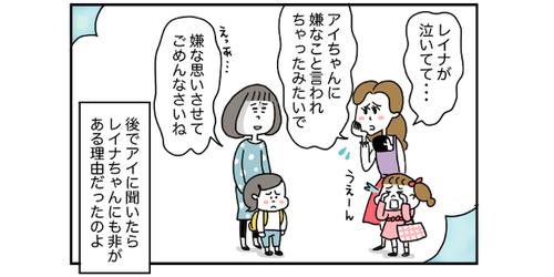 """子どもの人間関係に、親はどこまで関わるか。""""その言動""""を突き動かすもののタイトル画像"""