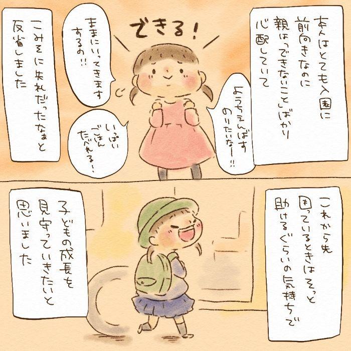 親の都合で入園させていいのかな…?不安をスッキリ流してくれた、娘の涙の画像17