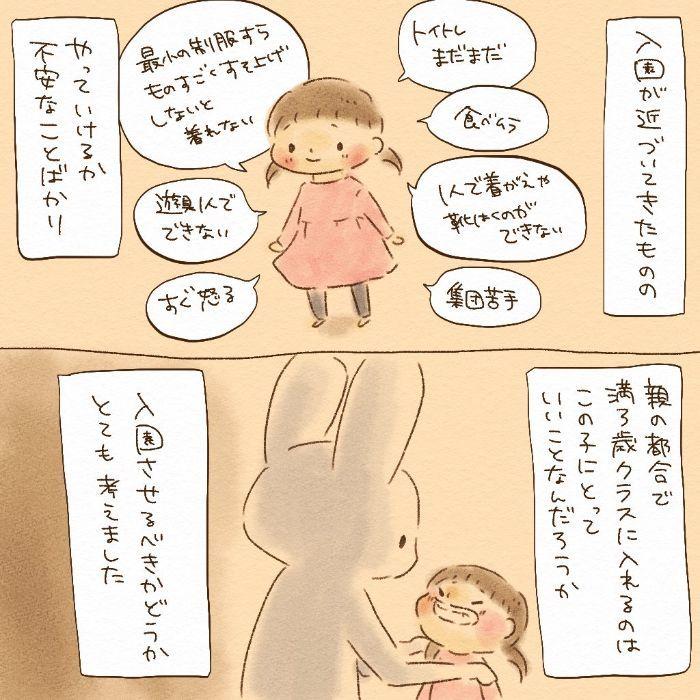 親の都合で入園させていいのかな…?不安をスッキリ流してくれた、娘の涙の画像13