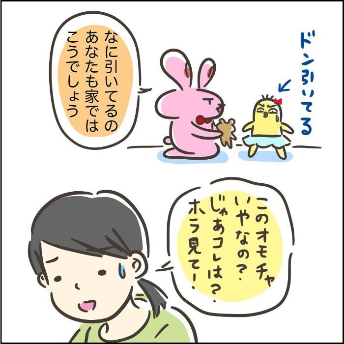 「ない!ない!」って、何がないんだね?娘の返答に、衝撃が走る…!(笑)の画像16