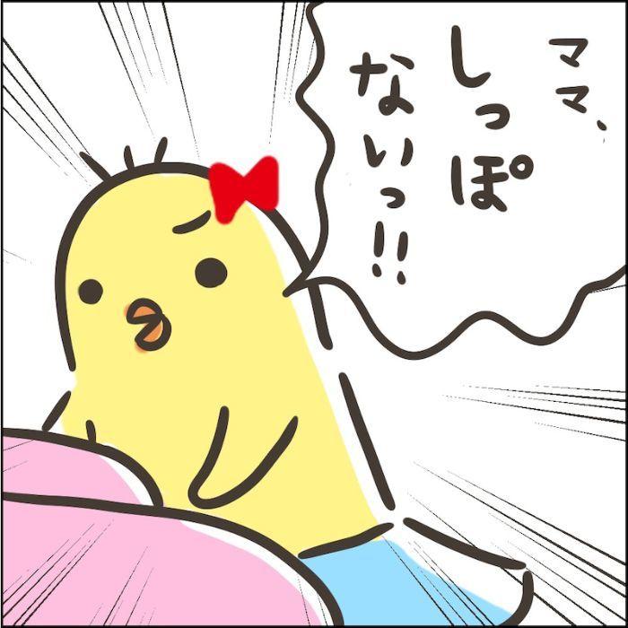 「ない!ない!」って、何がないんだね?娘の返答に、衝撃が走る…!(笑)の画像12