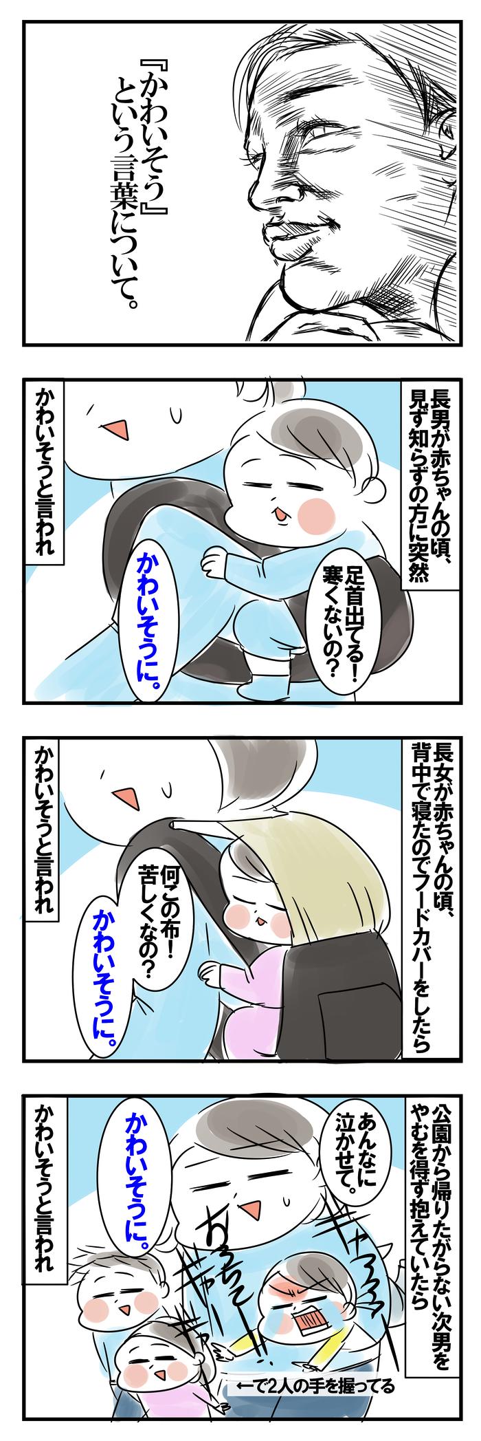"""「夫との温度差」、「""""かわいそう""""がグサリ」…編集部のおすすめ記事!の画像3"""