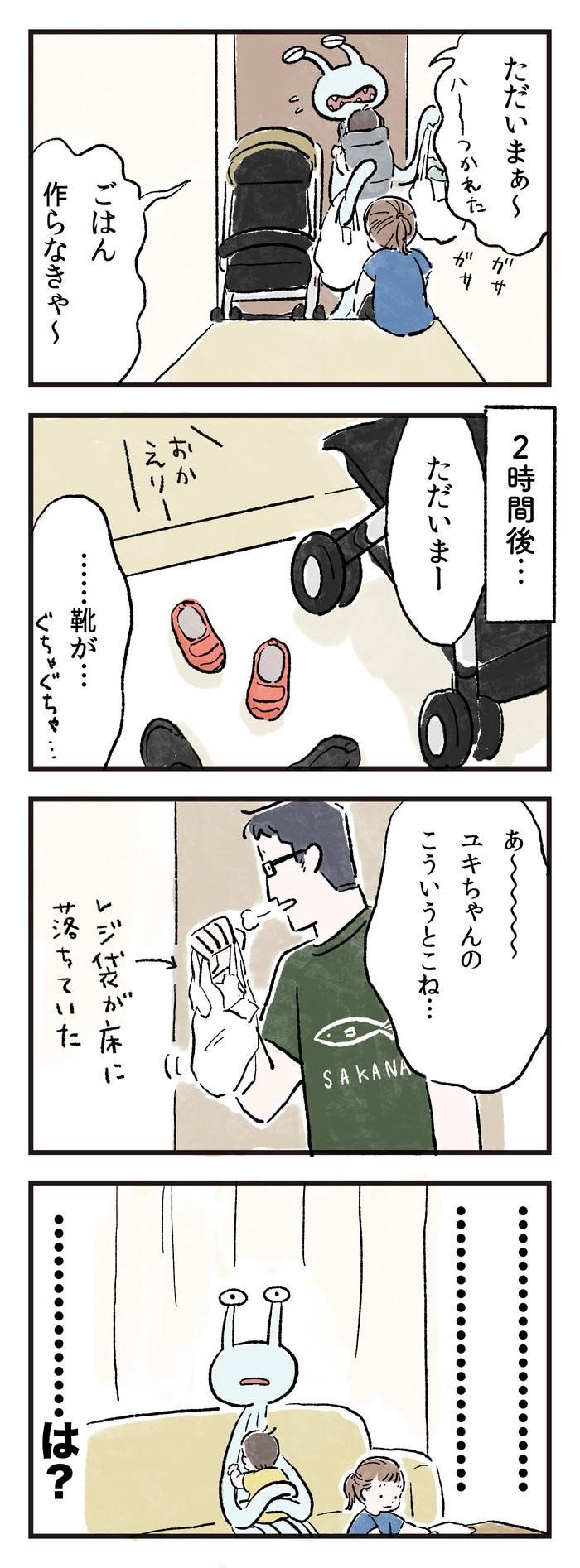 """「夫との温度差」、「""""かわいそう""""がグサリ」…編集部のおすすめ記事!の画像1"""