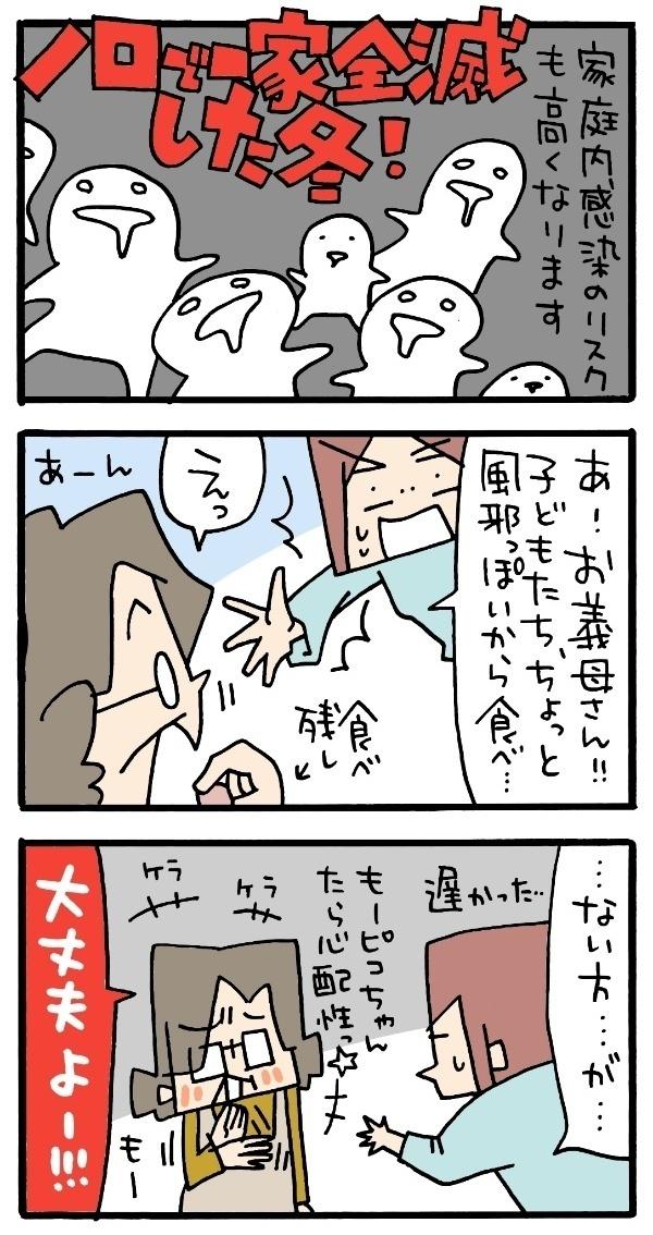 """「夫との温度差」、「""""かわいそう""""がグサリ」…編集部のおすすめ記事!の画像7"""