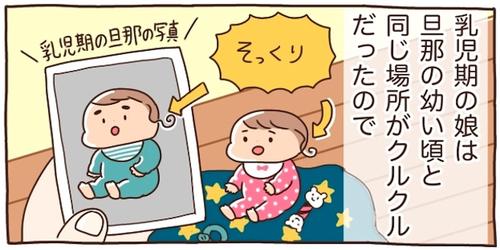 私はゴワゴワ→娘はふんわり。親子でも髪質っていろいろだな〜と思った話のタイトル画像