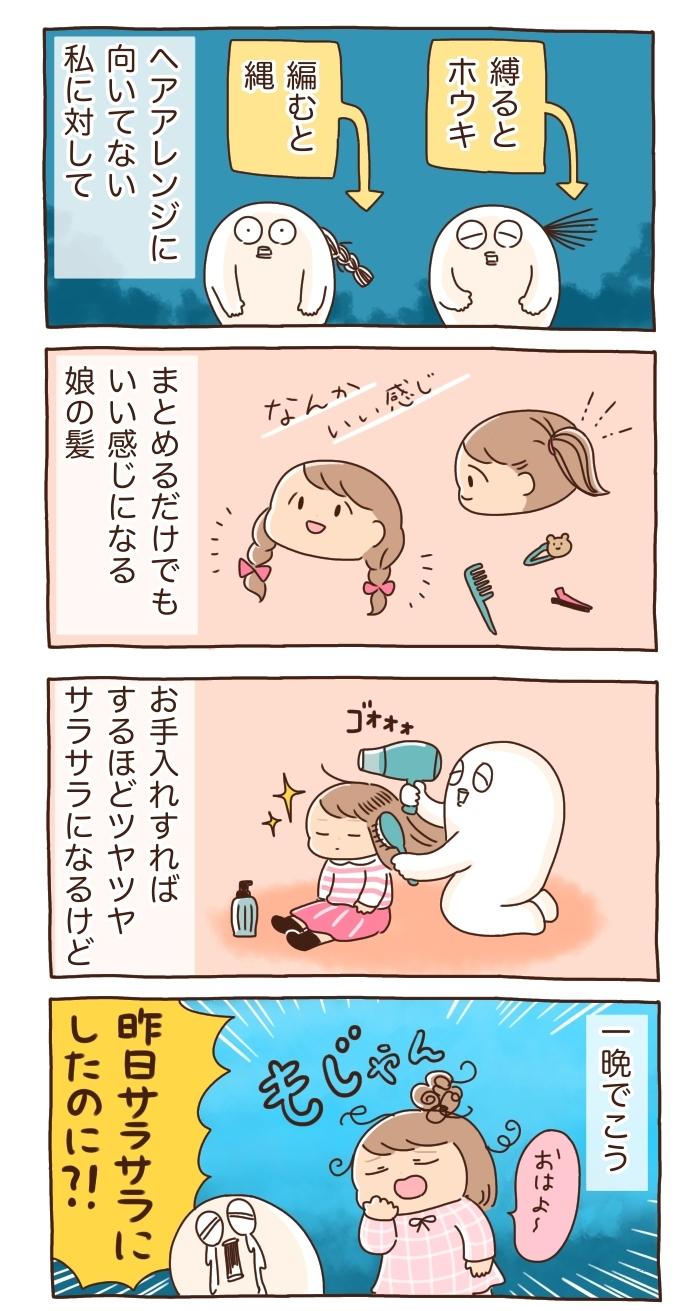 私はゴワゴワ→娘はふんわり。親子でも髪質っていろいろだな〜と思った話の画像2