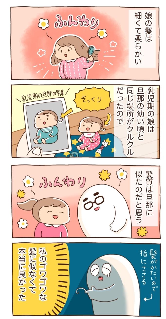 私はゴワゴワ→娘はふんわり。親子でも髪質っていろいろだな〜と思った話の画像1