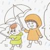 憂鬱な雨の日の登園も、ほっこりタイムに…♡姉弟の日常が、どこまでも尊いのタイトル画像