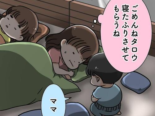 まだ5時だよ…。寝たふりをしようとした母が、秒で目を覚ましたワケのタイトル画像
