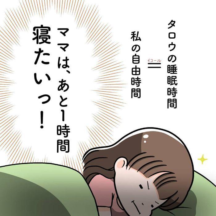まだ5時だよ…。寝たふりをしようとした母が、秒で目を覚ましたワケの画像32
