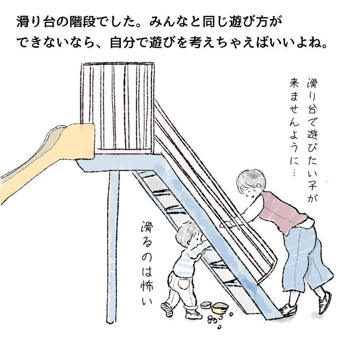 我が子の公園の遊び方…ちょいズレてる(笑)でもそれも、一緒に楽しみたいの画像19