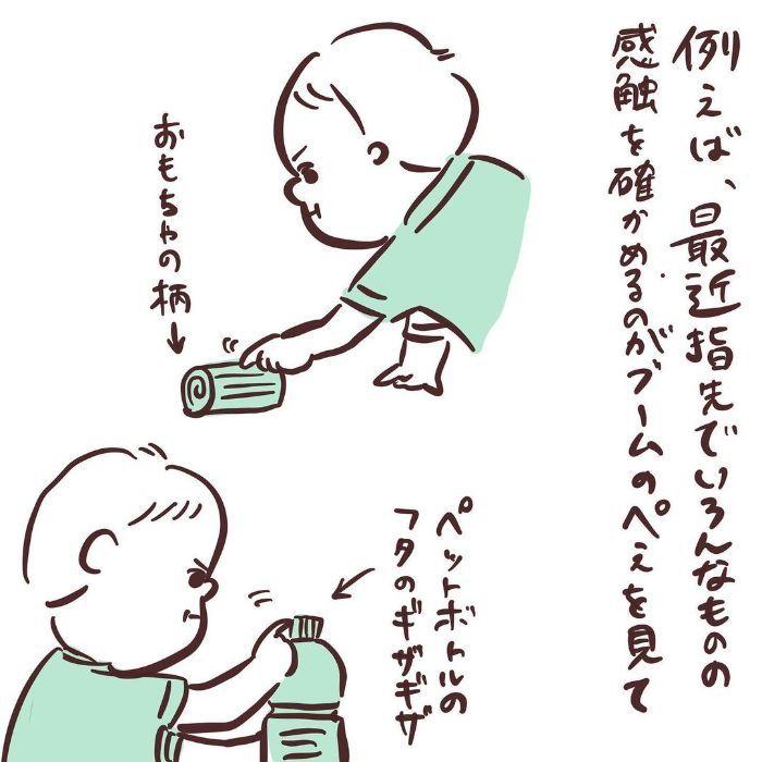 手遊びをする我が子を見て、フラッシュバック。幼き日の、あの快感…!の画像22