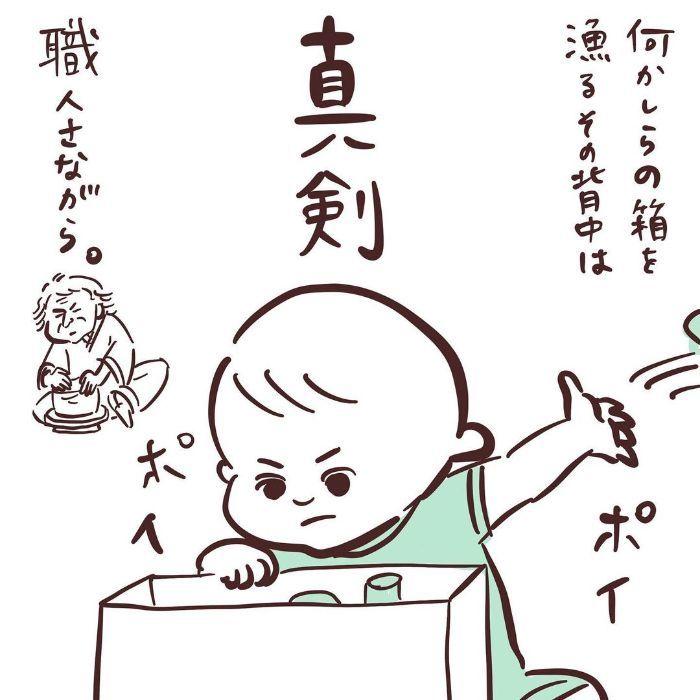 手遊びをする我が子を見て、フラッシュバック。幼き日の、あの快感…!の画像5