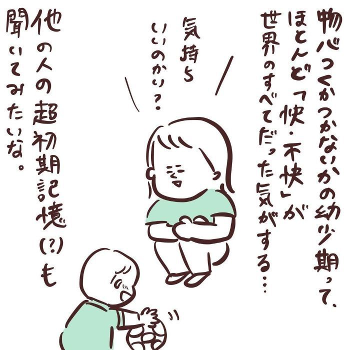 手遊びをする我が子を見て、フラッシュバック。幼き日の、あの快感…!の画像26
