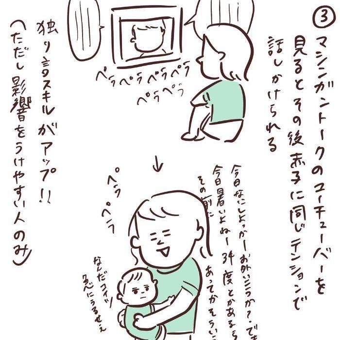 手遊びをする我が子を見て、フラッシュバック。幼き日の、あの快感…!の画像19