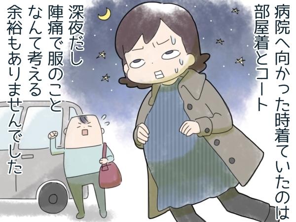 初めての出産入院でアチャ〜!「持っていけば良かった…」と後悔したものの画像2