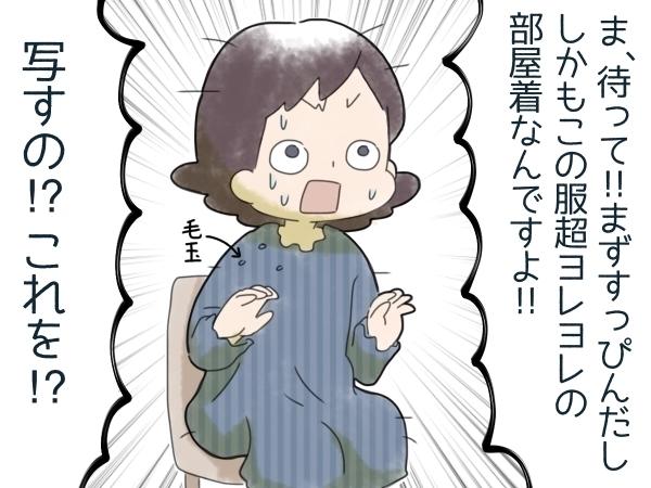 初めての出産入院でアチャ〜!「持っていけば良かった…」と後悔したものの画像9