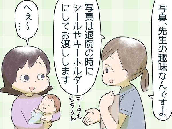 初めての出産入院でアチャ〜!「持っていけば良かった…」と後悔したものの画像4