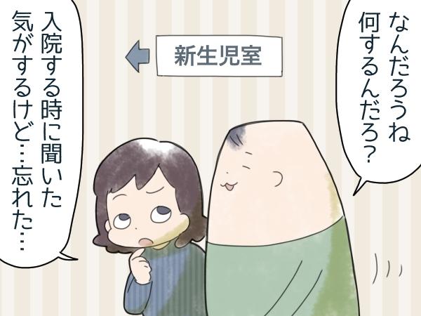 初めての出産入院でアチャ〜!「持っていけば良かった…」と後悔したものの画像6