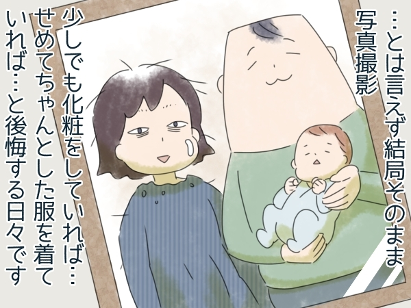 初めての出産入院でアチャ〜!「持っていけば良かった…」と後悔したものの画像10