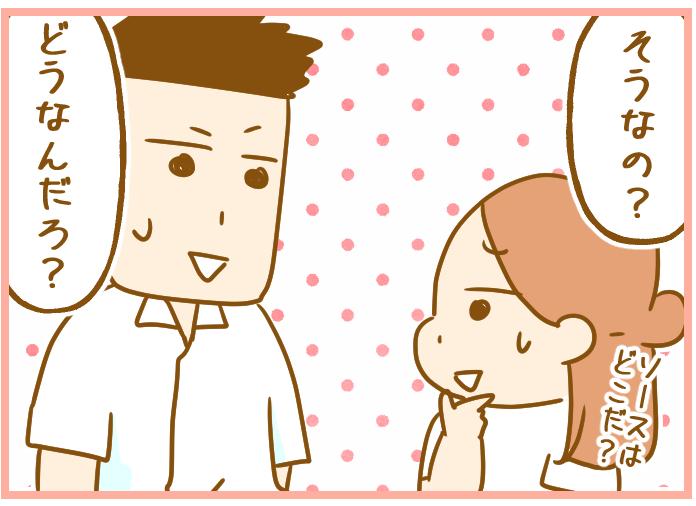 「占い好きな夫」「転勤についていく理由」…夫婦のエピソードを特集♡の画像8