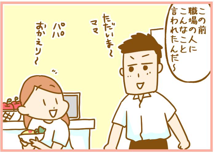 「占い好きな夫」「転勤についていく理由」…夫婦のエピソードを特集♡の画像6
