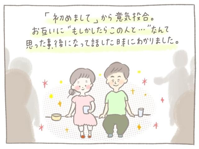 「占い好きな夫」「転勤についていく理由」…夫婦のエピソードを特集♡の画像1