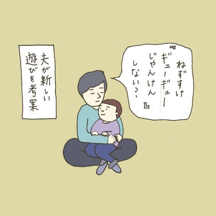 キミ、人生何回目…??道に迷ったときに思い出したい、息子の深~い一言の画像17