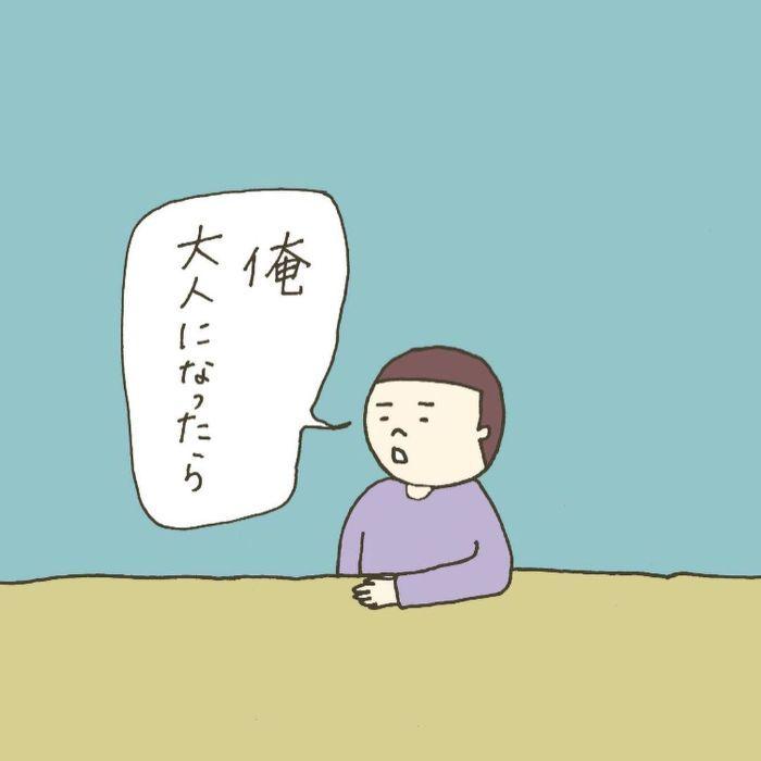 キミ、人生何回目…??道に迷ったときに思い出したい、息子の深~い一言の画像1