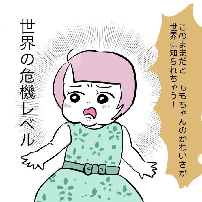 保活、夫の意見は?…雷への反応にキュン!!…編集部のおすすめ記事!の画像8