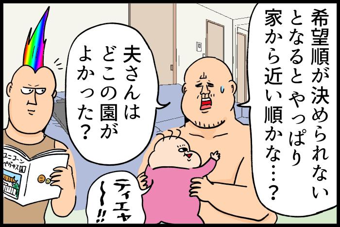 保活、夫の意見は?…雷への反応にキュン!!…編集部のおすすめ記事!の画像2