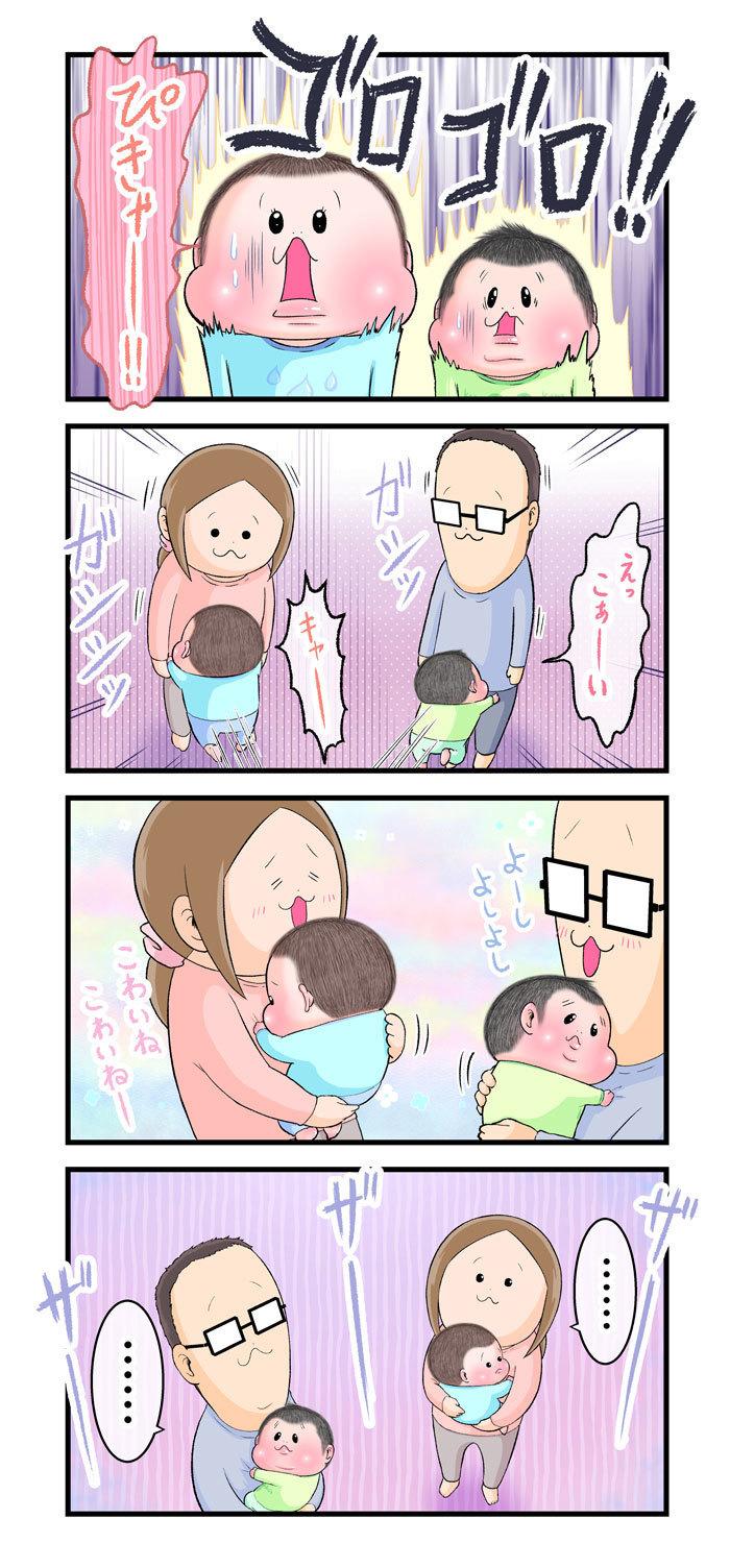 保活、夫の意見は?…雷への反応にキュン!!…編集部のおすすめ記事!の画像5