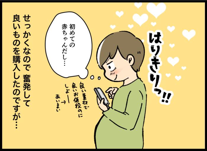 """初めての出産で「良い育児グッズ」を奮発!実際に使って気付いた""""落とし穴""""の画像5"""