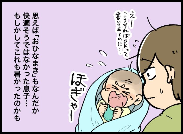 """初めての出産で「良い育児グッズ」を奮発!実際に使って気付いた""""落とし穴""""の画像9"""
