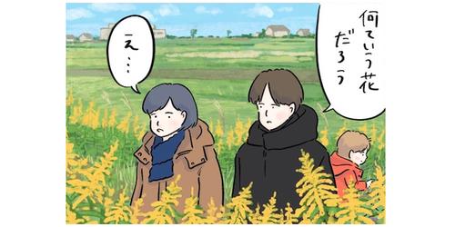 「あ、この野草の名前知ってる」幼い頃の記憶は、心に淡々と刻まれるのタイトル画像