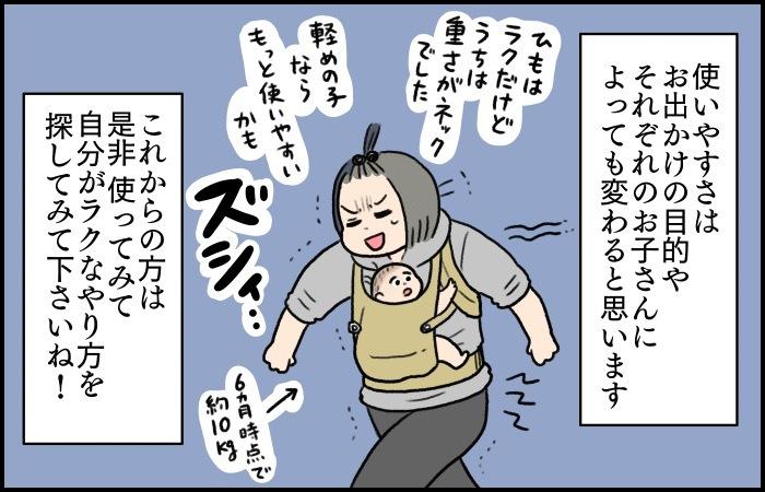 """抱っこ紐とベビーカー。育児に欠かせない相棒の""""わたし流""""使い分け!の画像9"""