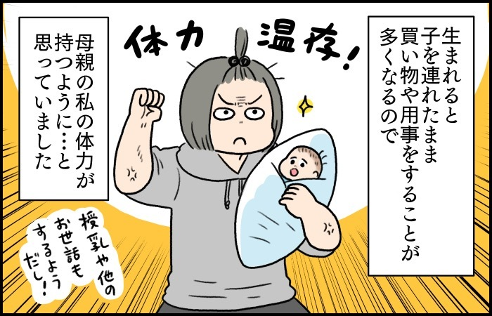 """抱っこ紐とベビーカー。育児に欠かせない相棒の""""わたし流""""使い分け!の画像3"""