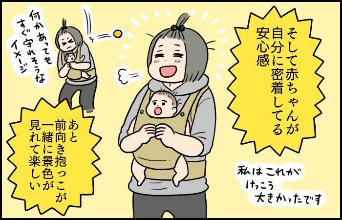 """抱っこ紐とベビーカー。育児に欠かせない相棒の""""わたし流""""使い分け!の画像5"""