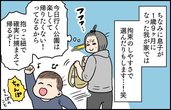 """抱っこ紐とベビーカー。育児に欠かせない相棒の""""わたし流""""使い分け!の画像10"""