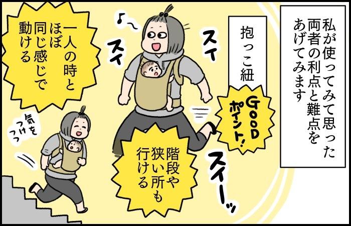 """抱っこ紐とベビーカー。育児に欠かせない相棒の""""わたし流""""使い分け!の画像4"""