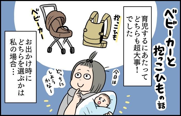 """抱っこ紐とベビーカー。育児に欠かせない相棒の""""わたし流""""使い分け!の画像1"""