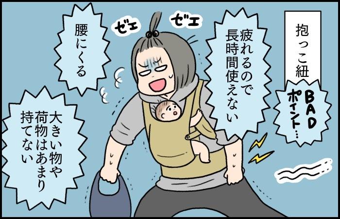 """抱っこ紐とベビーカー。育児に欠かせない相棒の""""わたし流""""使い分け!の画像6"""
