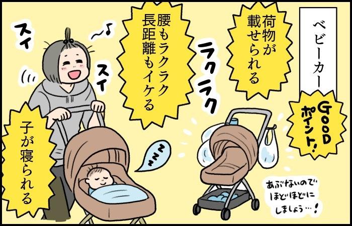 """抱っこ紐とベビーカー。育児に欠かせない相棒の""""わたし流""""使い分け!の画像7"""