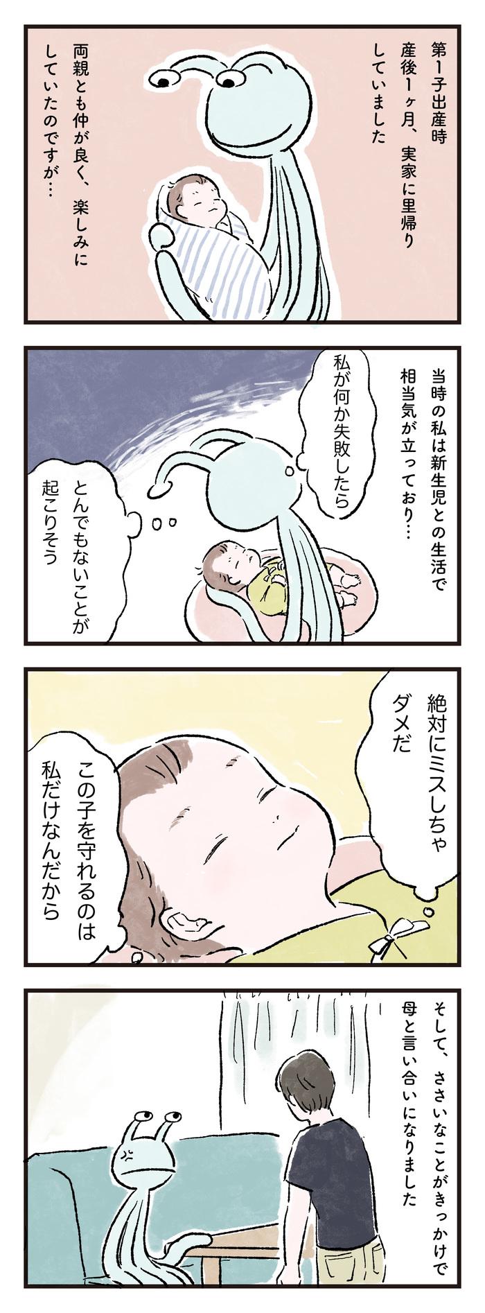 産後って、こんなに情緒不安定になるんだ…。里帰り中の想定外だったことの画像1