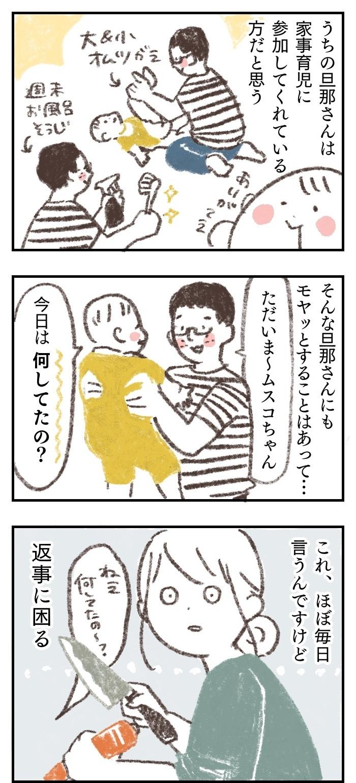 「今日何してたの?」にモヤッ…産後、母乳がでない…編集部のおすすめ記事!の画像1