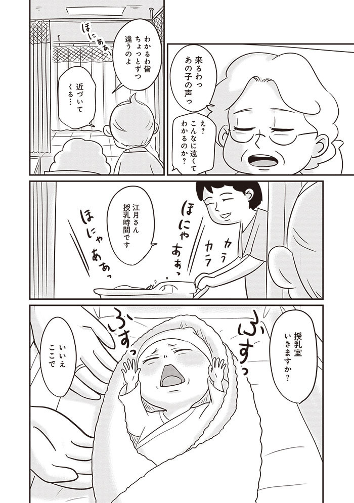「今日何してたの?」にモヤッ…産後、母乳がでない…編集部のおすすめ記事!の画像3