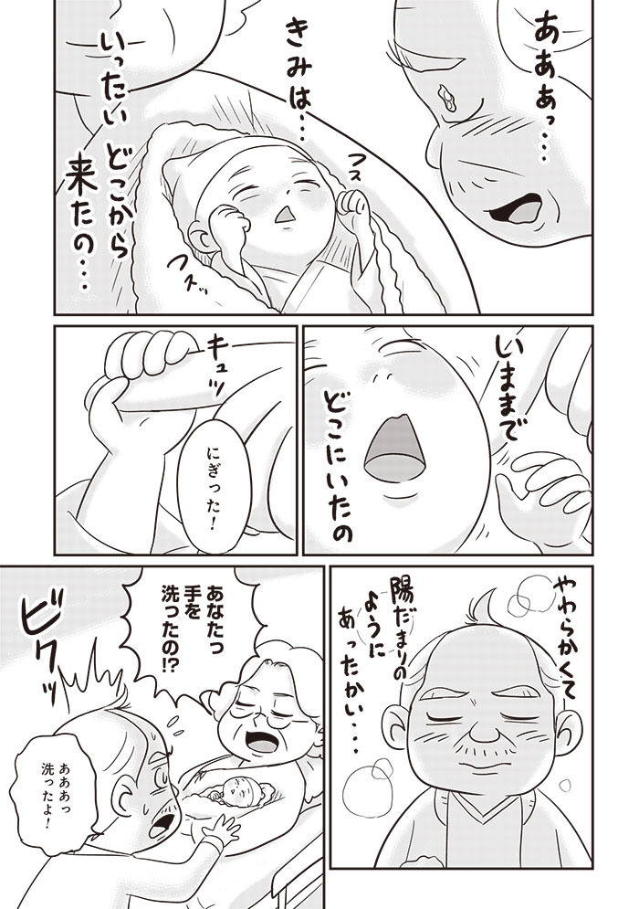 「今日何してたの?」にモヤッ…産後、母乳がでない…編集部のおすすめ記事!の画像4