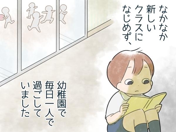 「あの子とお友達になりたいんだ!」転入生に接する息子の姿に、成長を感じた話の画像2